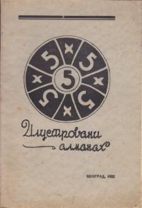 ILUSTROVANI ALMANAH 1932 god.