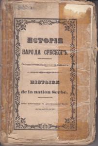ISTORIJA NARODA SRBSKOG - DIMITRIJE DAVIDOVIĆ treće izdanje 1848 god.