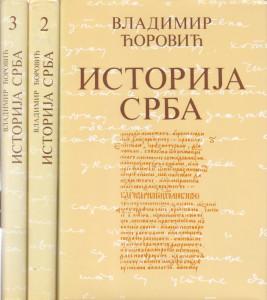 ISTORIJA SRBA - VLADIMIR ĆOROVIĆ u tri knjige (u 3 knjige)