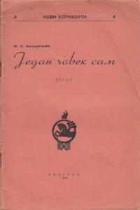 JEDAN ČOVEK SAM pesme - B. L. LAZAREVIĆ prvo izdanje 1939 god.