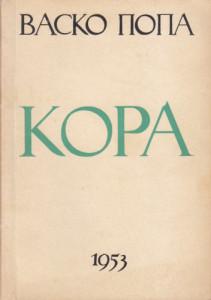 KORA - VASKO POPA prvo izdanje 1953 god.