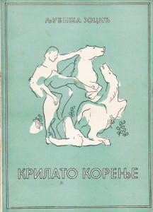 KRILATO KORENJE poema - LJUBIŠA JOCIĆ prvo izdanje 1952 god.
