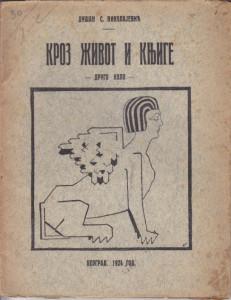 KROZ ŽIVOT I KNJIGE - DUŠAN S. NIKOLAJEVIĆ prvo izdanje 1924 god.