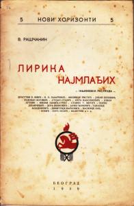 LIRIKA NAJMLAĐIH književna rasprava - V. RAŠČANIN