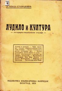 LUDILO I KULTURA literarno-medicinske studije - VLADIMIR STANOJEVIĆ prvo izdanje 1924 god.