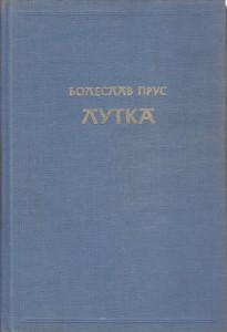 LUTKA roman - BOLESLAV PRUS