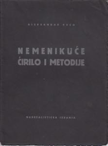NEMENIKUĆE ĆIRILO I METODIJE - ALEKSANDAR VUČO prvo nadrealističko izdanje 1932 god.