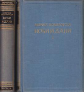 NOĆI I DANI bogumil i Barbara, večno kidanje, ljubav 1 i 2, vetar u oči 1 i 2 - MARIJA DOMBROVSKA u dve knjige (u 2 knjige)