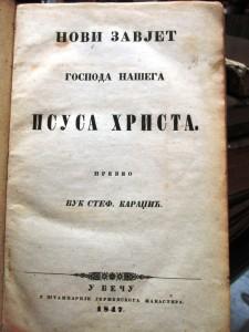 NOVI ZAVJET GOSPODA NAŠEGA ISUSA HRISTA preveo VUK STEFANOVIĆ KARADžIĆ prvo izdanje 1847 god.