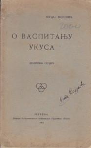O VASPITANJU UKUSA književna studija - BOGDAN POPOVIĆ prvo izdanje 1918 god.