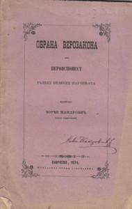 OBRANA VEROZAKONA ili VEROISPOVEST RAZNIH VELIKIH NAUČENJAKA - ĐORĐE MANDROVIĆ izdanje 1874 god.
