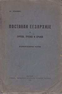 POSTANAK EGZARHIJE I TURSKA, RUSIJA I SRBIJA istorisko-politička rasprava - AL. JOVANOVIĆ prvo izdanje 1936 god.