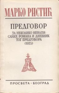 PREDGOVOR za nekoliko nenapisanih romana i dnevnik tog predgovora (1935) - MARKO RISTIĆ