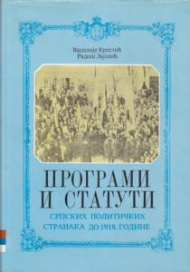 PROGRAMI I STATUTI SRPSKIH POLITIČKIH STRANAKA DO 1918 GODINE - VASILIJE KRESTIĆ, RADOŠ LJUŠIĆ