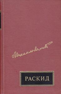 RASKID roman - MIHAILO LALIĆ sa potpisom autora