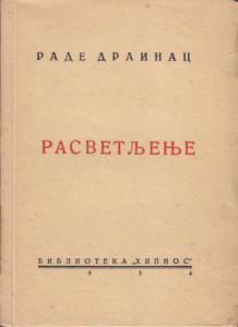 RASVETLJENJE - RADE DRAINAC prvo izdanje 1934 god.