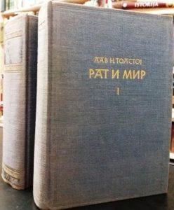 RAT I MIR - LAV NIKOLAJEVIČ TOLSTOJ u dve knjige (u 2 knjige) preveli STANKA i MILOVAN GLIŠIĆ