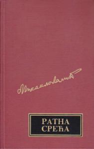 RATNA SREĆA roman - MIHAILO LALIĆ sa potpisom autora