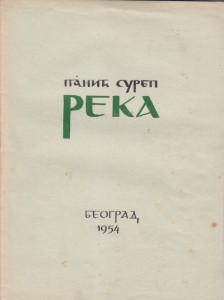 REKA - PANIĆ SUREP poema litografisana u sto numerisanih i potpisanih primeraka, ovo je 10. primerak 1954 god.