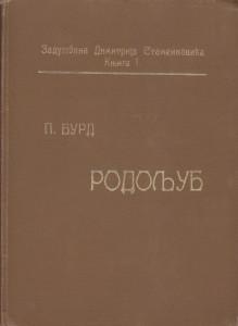 RODOLJUB - P. BURD izdanje 1908 god.