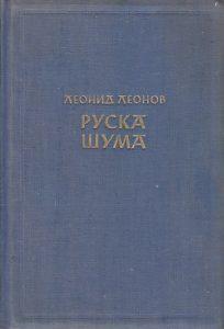 RUSKA ŠUMA roman - LEONID LEONOV