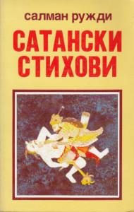SATANSKI STIHOVI - SALMAN RUŠDI na Makedonskom jeziku