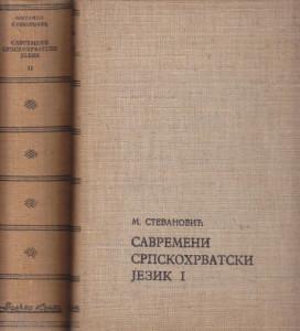 SAVREMENI SRPSKOHRVATSKI JEZIK gramatički sistemi i književnojezička norma - MIHAILO STEVANOVIĆ u dve knjige (u 2 knjige)