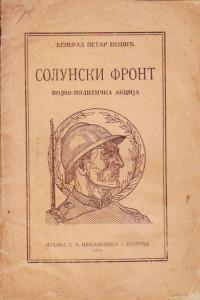 SOLUNSKI FRONT vojno-politička akcija - ĐENERAL PETAR PEŠIĆ izdanje 1921 god.
