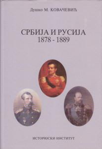 SRBIJA I RUSIJA 1878 - 1889 (od Berlinskog kongresa do abdikacije kralja Milana) - DUŠKO M. KOVAČEVIĆ