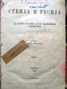 SRBIJA I RUSIJA OD KOČINE KRAJINE DO SV. ANDREJEVSKE SKUPŠTINE - NIL POPOV u četiri knjige (u 4 knjige) prvo izdanje 1870 god.