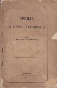SRBIJA ZA VREME NAMESNIŠTVA - MILAN M. MAKSIMOVIĆ prvo izdanje 1872 god.