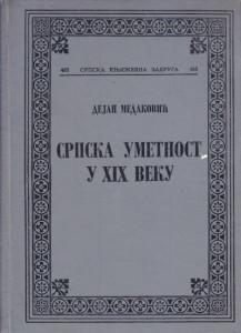 SRPSKA UMETNOST U XIX VEKU - DEJAN MEDAKOVIĆ, Srpska književna zadruga, knjiga 493