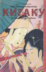 Tajne japanske astrologije KIGAKU knjiga o slaganju sudbina - DRAGAN MILENKOVIĆ, SECUKO INUMARU