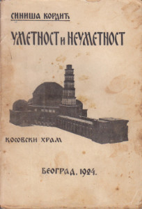 UMETNOST I NEUMETNOST - SINIŠA KORDIĆ prvo izdanje 1924 god.