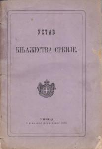 USTAV KNJAŽEVSTVA SRBIJE PROGLAŠEN NA PETROV-DAN NA VELIKOJ NARODNOJ SKUPŠTINI DRŽANOJ U KRAGUJEVCU O DUHOVIMA 1869 GODINE izdanje iz 1869 dog.