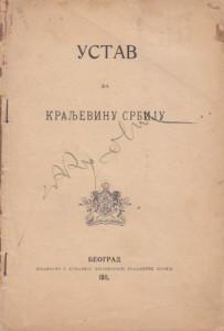 USTAV ZA KRALJEVINU SRBIJU izdanje 1911 god.
