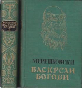 VASKRSLI BOGOVI - LEONARDO DA VINČI istorijski roman - DIMITRIJ SERGEJEVIČ MEREŠKOVSKI u dve knjige (u dve knjige)