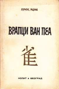 VRAPCI VAN PEA roman - ERIH KOŠ sa potpisom autora