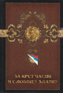ZA KRST ČASNI I SLOBODU ZLATNU pali borci Republike Srpske 1992 - 1995 - urednik PAVLE BOTIĆ