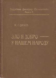 ZLO I DOBRO U NAŠEM NARODU proste priče iz života našeg naroda - Ž. O. DAČIĆ izdanje 1909 god.
