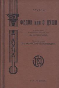 FEDON ili O DUŠI - PLATON