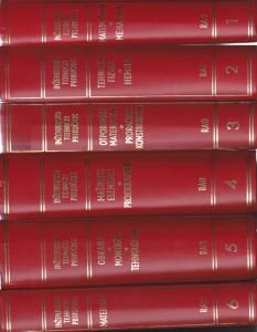 INŽINJERSKO TEHNIČKI PRIRUČNIK u šest knjiga