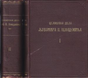 LJUBOMIR P. NENADOVIĆ celokupna dela u dve knjige (u 2 knjige)