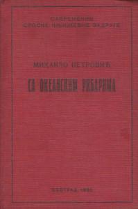 SA OKEANSKIM RIBARIMA putopis - MIHAILO PETROVIĆ ALAS