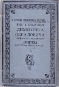 ŽIVOT I PRIKLJUČENIJA DIMITRIJA OBRADOVIČA, narečenoga u kaluđerstvu DOSITEJA njim istim spisat i izdat - DOSITEJ OBRADOVIĆ, Srpska književna zadruga, knjiga 1