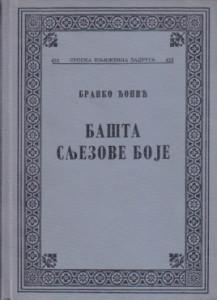 BAŠTA SLJEZOVE BOJE - BRANKO ĆOPIĆ, Srpska književna zadruga, knjiga 423