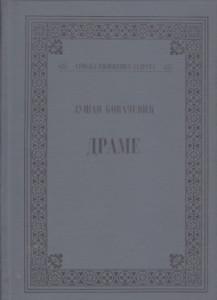 DRAME - DUŠAN KOVAČEVIĆ, Srpska književna zadruga, knjiga 625