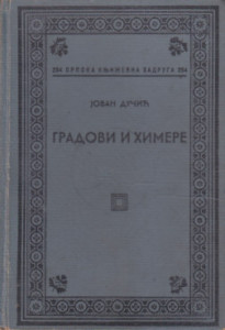 GRADOVI I HIMERE putnička pisma - JOVAN DUČIĆ, Srpska književna zadruga, knjiga 294