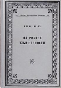 IZ RIMSKE KNJIŽEVNOSTI - NIKOLA VULIĆ, Srpska književna zadruga, knjiga 341