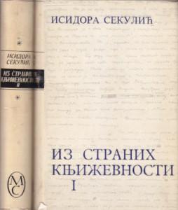 IZ STRANIH KNJIŽEVNOSTI - ISIDORA SEKULIĆ u dve knjige (u 2 knjige)